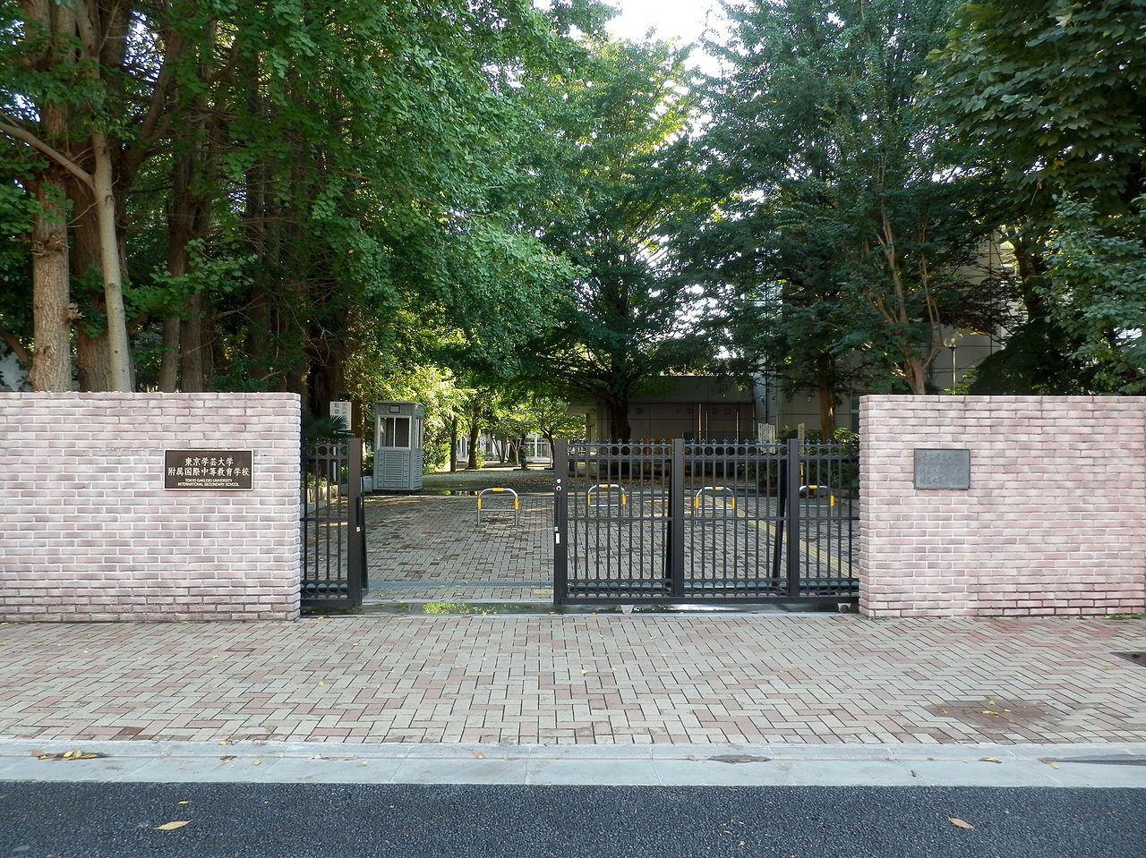 1280px-Tokyo_Gakugei_University_Oizumi_campus_2012-10-07