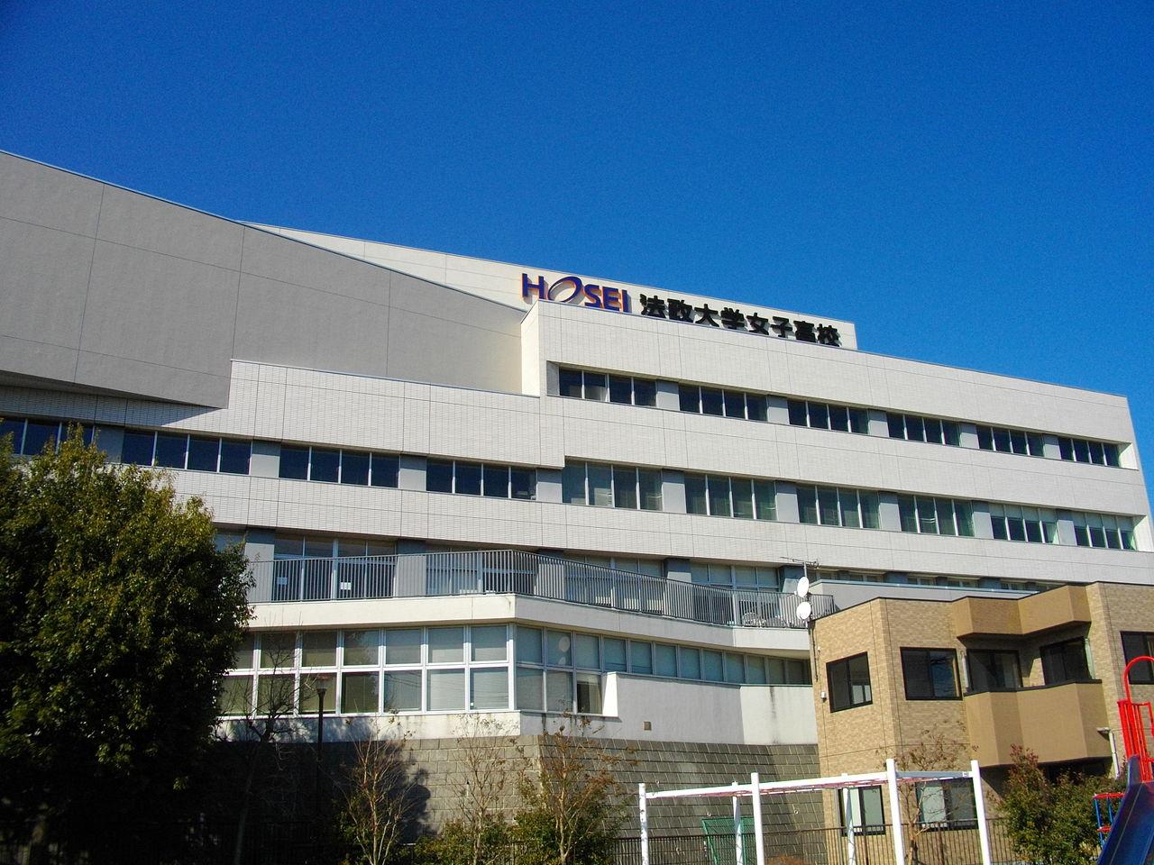 1280px-Hosei_Univ._Girls_High_School