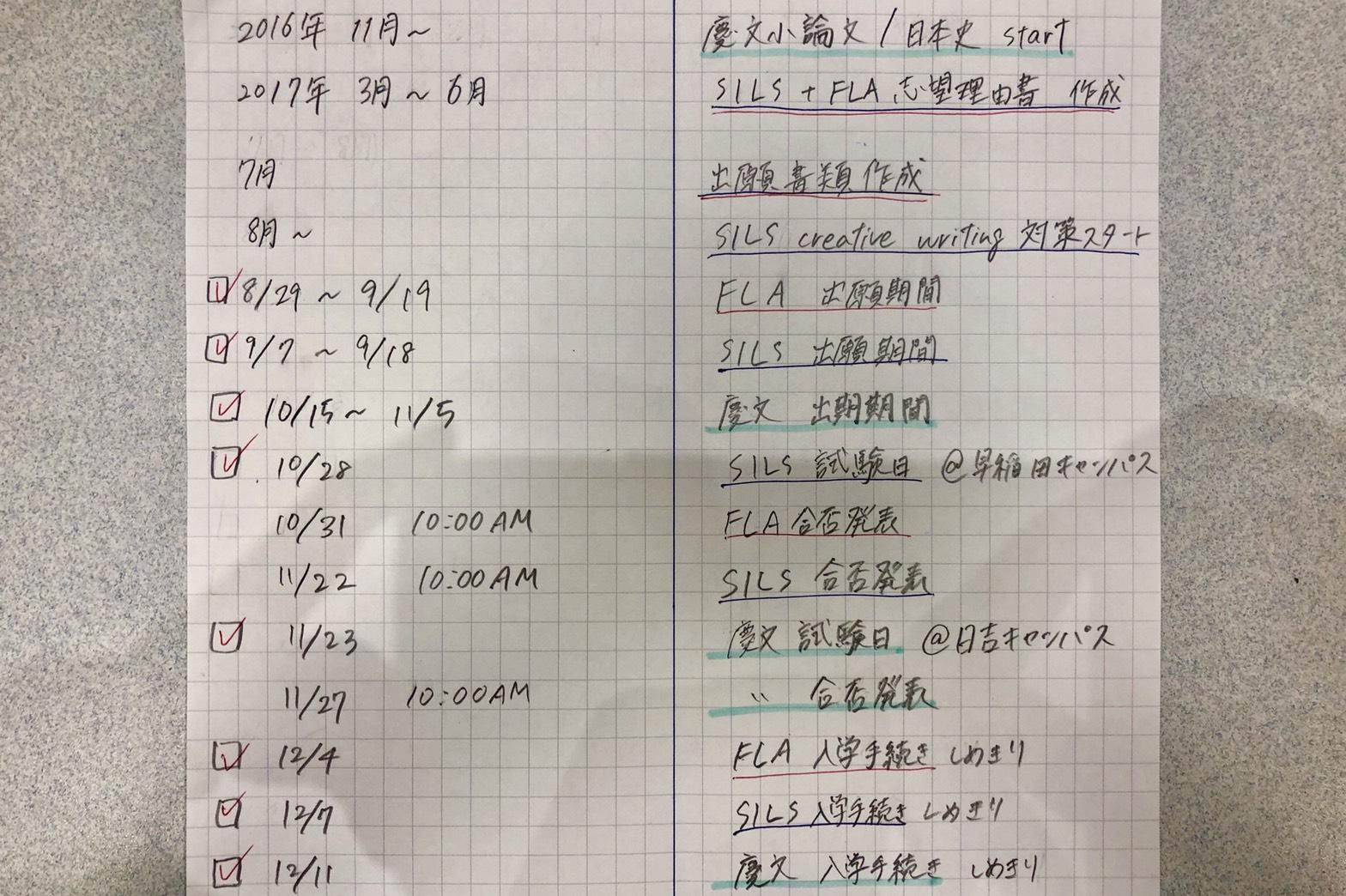 国際教養学部【上智FLA vs 早稲田SILS】ダブル受験体験記!②推薦入試 受験スケジュールの組み方