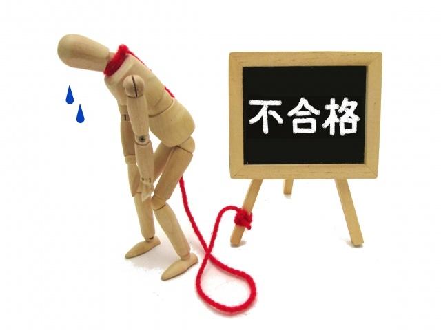 英検に何度も不合格になっていませんか?3つの問題点を知って合格しましょう。