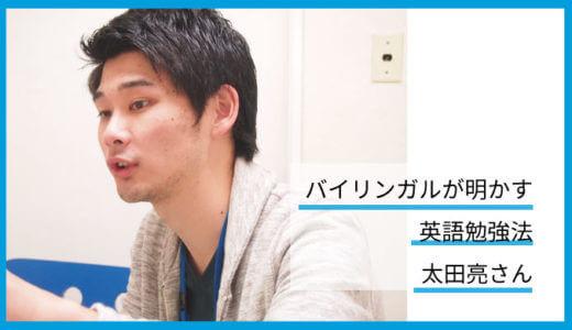 バイリンガルが明かす英語勉強法_太田亮さん