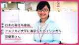日本の中学・高校を卒業後、アメリカの大学に進学したバイリンガル 原優実さん