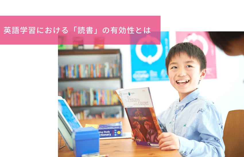 英語学習における「読書」の有効性とは