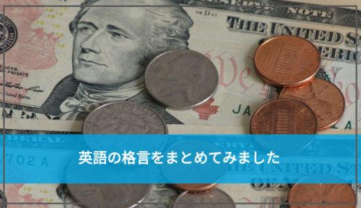 「沈黙は金」の発想は欧米にはないのか?英語の格言をまとめてみました