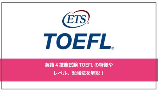 英語4技能試験TOEFLの特徴やレベル、勉強法を解説!目指すべき点数、合格ラインは?