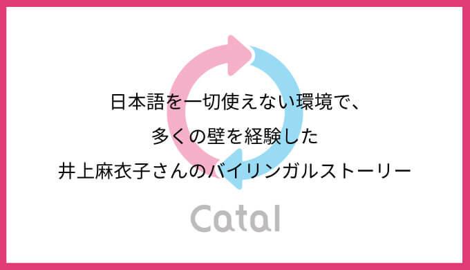 日本語を一切使えない環境で、多くの壁を経験した井上麻衣子さんのバイリンガルストーリー