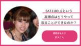 SAT2100点という高得点はどうやって取ることができたのか?慶應大学の鈴木さんのバイリンガル勉強法に迫る!