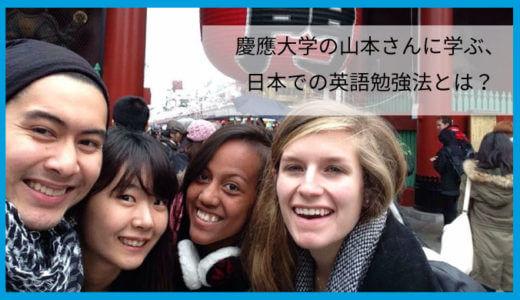 慶應大学の山本さんに学ぶ、日本での英語勉強法とは?なぜ多読が大切なのか?