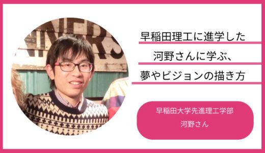 帰国子女が多い啓明学園から早稲田理工に進学した河野さんに学ぶ、夢やビジョンの描き方