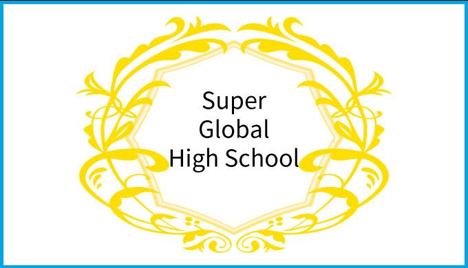「スーパーグローバルハイスクール」とは?全国56校一覧