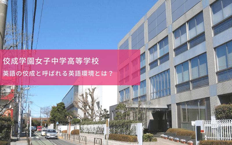 佼成学園女子中学高等学校-英語の佼成と呼ばれる英語環境とは?
