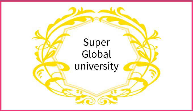 「スーパーグローバル大学」とは?全国37校一覧