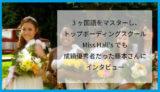 3ヶ国語(英語/日本語/中国語)をマスターし、トップボーディングスクールMiss Hall'sでも成績優秀者だった藤本さんにインタビュー