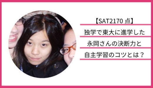 【SAT2170点】独学で東大に進学した永岡さんの決断力と自主学習のコツとは?