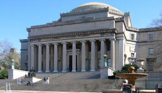 コロンビア大学【IVY】世界的な研究大学としてノーベル賞受賞者を101名輩出。