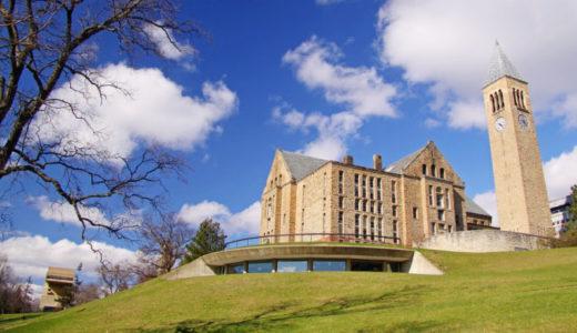 コーネル大学【IVY】ホテル経営学は全米でトップレベル!
