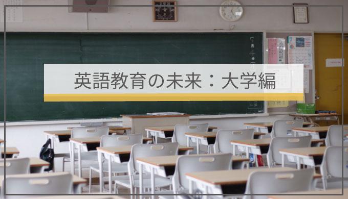 【英語教育の未来:大学編】大学入試はこう変わる!活用される新試験について解説