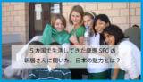 5カ国(香港、シンガポール、バーレーン、日本、フィリピン)で生活してきた慶應SFCの新居さんに聞いた、日本の魅力とは?