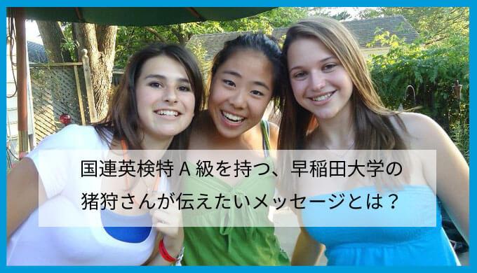 国連英検特A級を持つ、早稲田大学の猪狩さんが伝えたいメッセージとは?