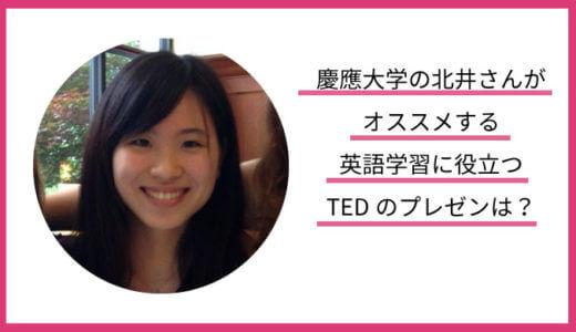 慶應大学の北井さんがオススメする英語学習に役立つTEDのプレゼンは?