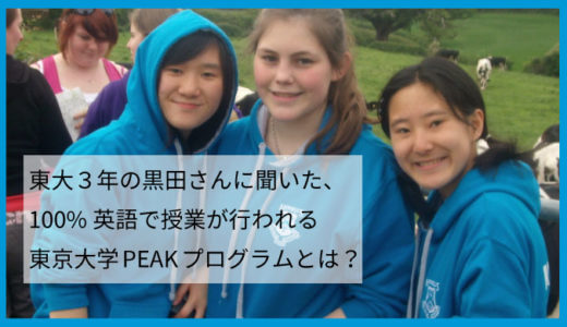 東大3年の黒田さんに聞いた、100%英語で授業が行われる、東京大学PEAKプログラムとは?