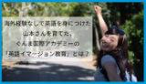 海外経験なしで英語を身につけた山本さんを育てた、ぐんま国際アカデミーの「英語イマージョン教育」とは?