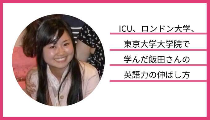 ICU、ロンドン大学、東京大学大学院で学んだ飯田さんの英語力の伸ばし方