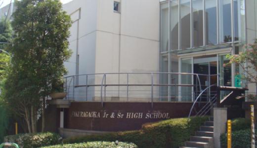 桜丘中学・高等学校-全員が海外研修に参加する