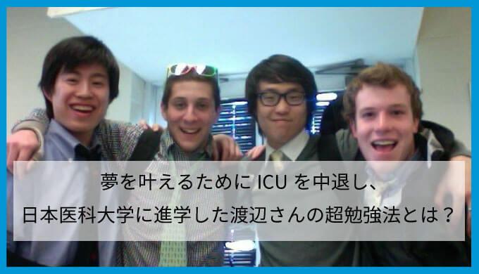 夢を叶えるためにICUを中退し、日本医科大学に進学した渡辺さんの超勉強法とは?