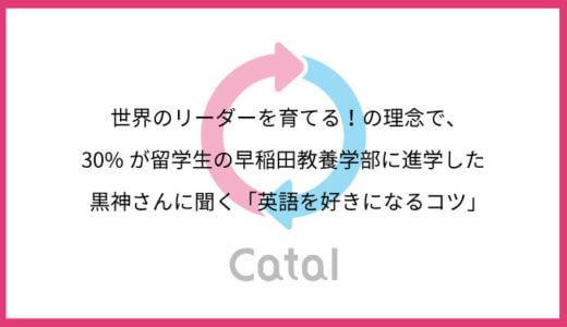 世界のリーダーを育てる!の理念で、30%が留学生の早稲田教養学部に進学した黒神さんに聞く「英語を好きになるコツ」