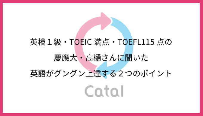英検1級・TOEIC満点・TOEFL115点の慶應大・高樋さんに聞いた英語がグングン上達する2つのポイントとは?