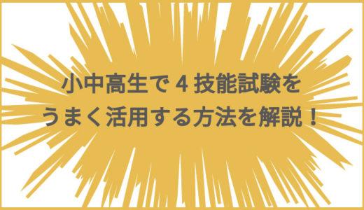小中高生で4技能試験をうまく活用する方法を解説!入試改革とともに英語力を上げよう