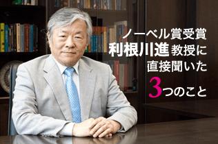 ノーベル賞受賞 利根川進教授に直接聞いた3つのこと
