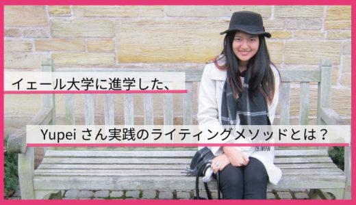 イェール大学に進学した、Yupeiさん実践のライティングメソッドとは?