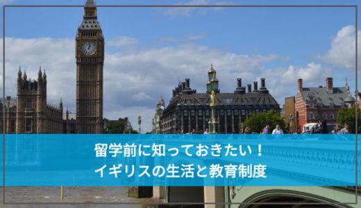 留学前に知っておきたい!イギリスの生活と教育制度