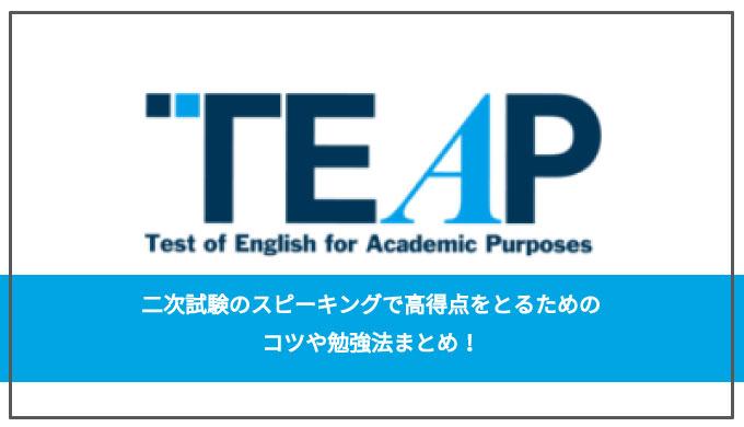TEAP二次試験のスピーキングで高得点をとるためのコツや勉強法まとめ!