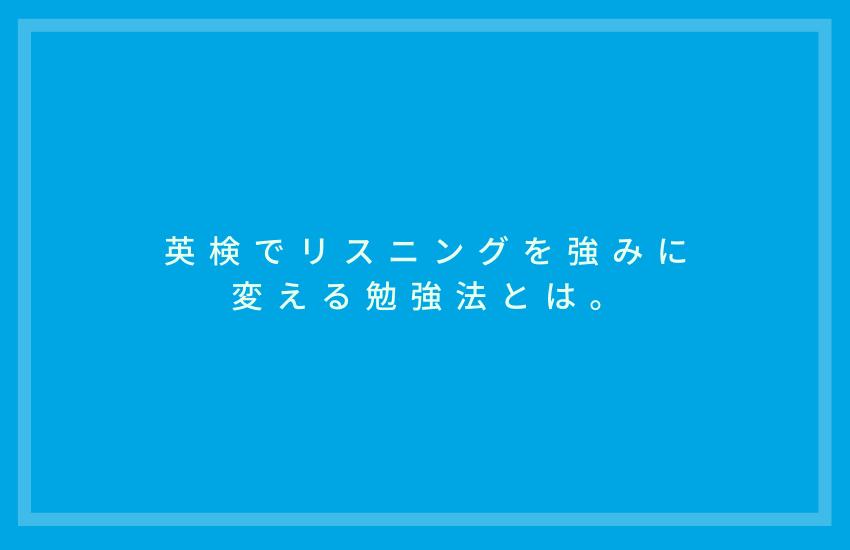 英検でリスニングを強みに変える勉強法とは。