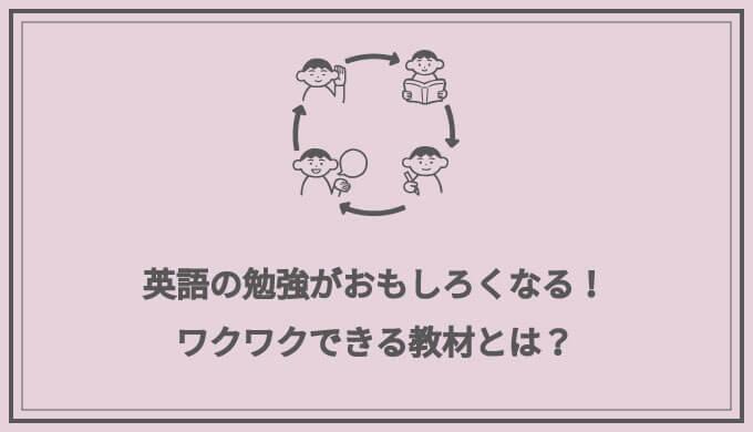 英語の勉強がおもしろくなる!ワクワクできる教材とは?