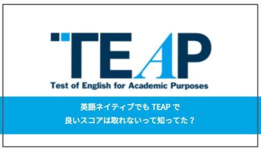 大学入試に有利なTEAP!英語ネイティブでもTEAPで良いスコアは取れないって知ってた?