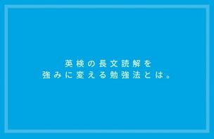 英検の長文読解を強みに変える勉強法とは。