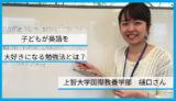 子どもが英語を大好きになる勉強法とは?上智大・樋口さん
