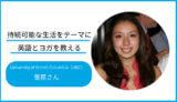 持続可能な生活をテーマに英語とヨガを教えるUBC卒 笹原さん