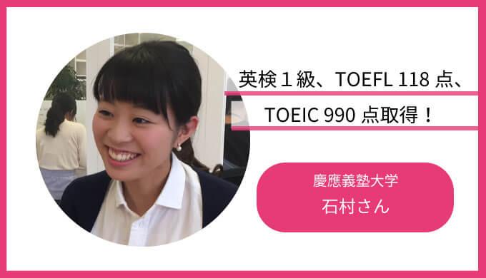 英検1級、TOEFL 118点、TOEIC 990点の慶應石村さんに聞きました!