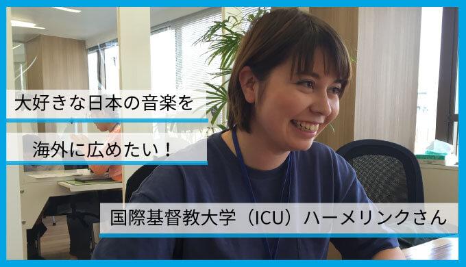 大好きな日本の音楽を海外に広めたい!ICU・ハーメリンクさん