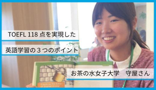 TOEFL 118点を実現した英語学習の3つのポイントとは?お茶の水大・守屋さん