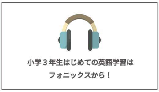 小学3年生はじめての英語学習はフォニックスから!音の規則性を学ぼう