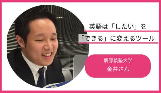 英語は「したい」を「できる」に変える1つのツール、英検1級所持、慶應・金井さん