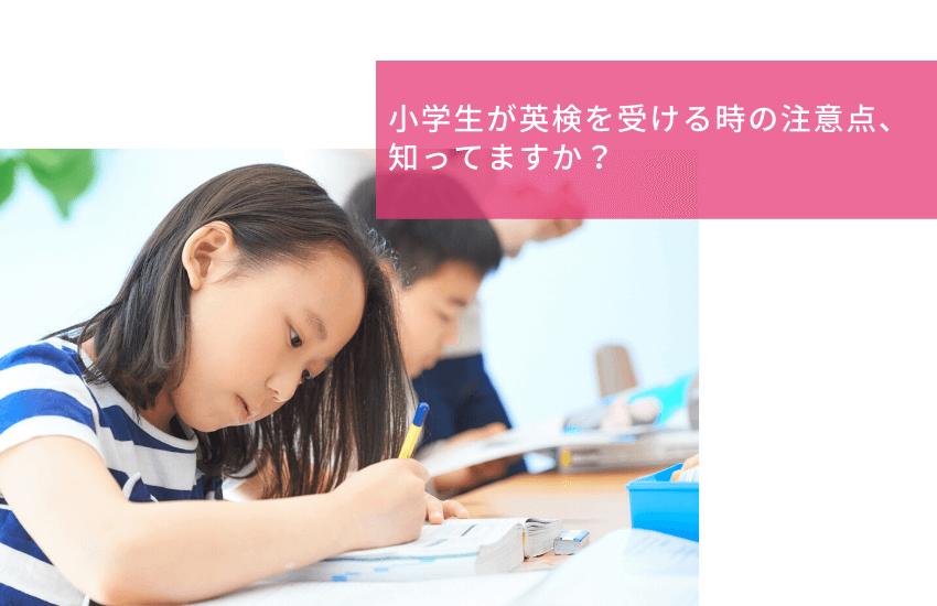 小学生が英検を受ける時の注意点、知ってますか?
