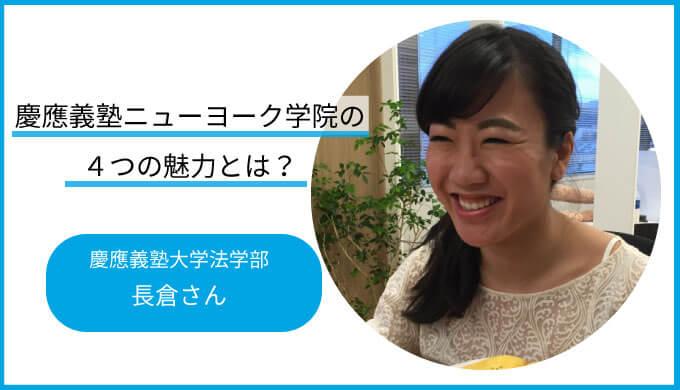 慶應義塾ニューヨーク学院の4つの魅力とは?慶大法学部の長倉さん