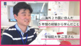 海外2カ国に住んだ5年間の経験から学んだこととは? 慶應大 竹内さん